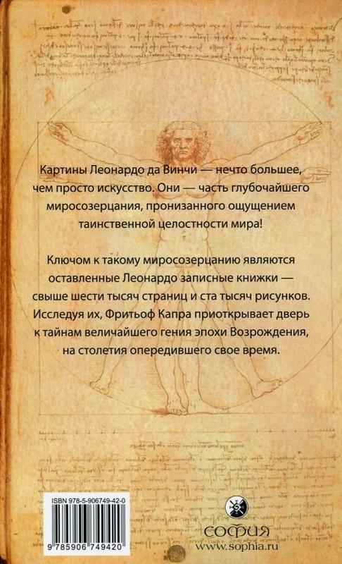 Наука Леонардо. Мир глазами великого гения - купити і читати книгу