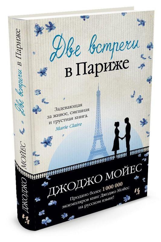 """Купить книгу """"Две встречи в Париже"""""""