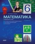 Математика. 6 клас. IІ семестр (за підручником О. С. Істера)