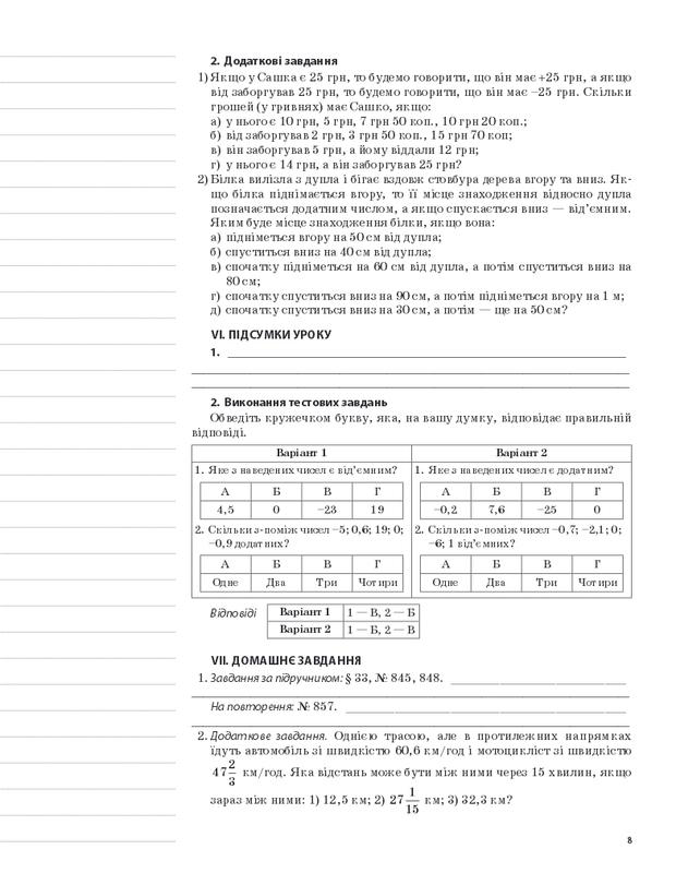 """Купить книгу """"Математика. 6 клас. IІ семестр (за підручником О. С. Істера)"""""""
