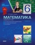 Математика. 6 клас. І семестр (за підручником О. С. Істера)