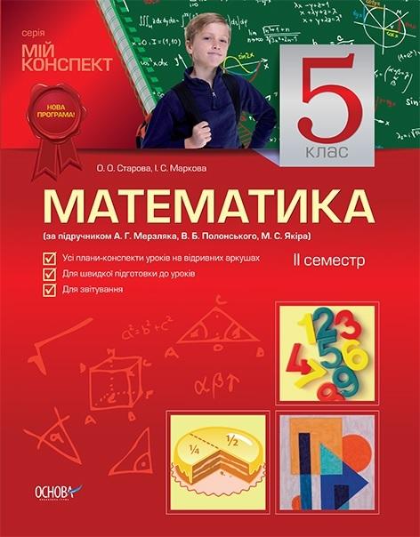 """Купить книгу """"Математика. 5 клас. ІІ семестр (за підручником Мерзляк А., Полонський В., Якір М.)"""""""