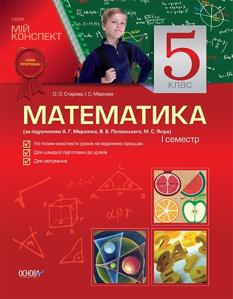 """Купить книгу """"Математика. 5 клас. І семестр (за підручником Мерзляк А., Полонський В., Якір М.)"""""""