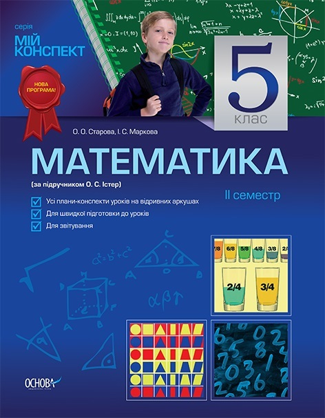 """Купить книгу """"Математика. 5 клас. ІІ семестр (за підручником Істер О.)"""""""