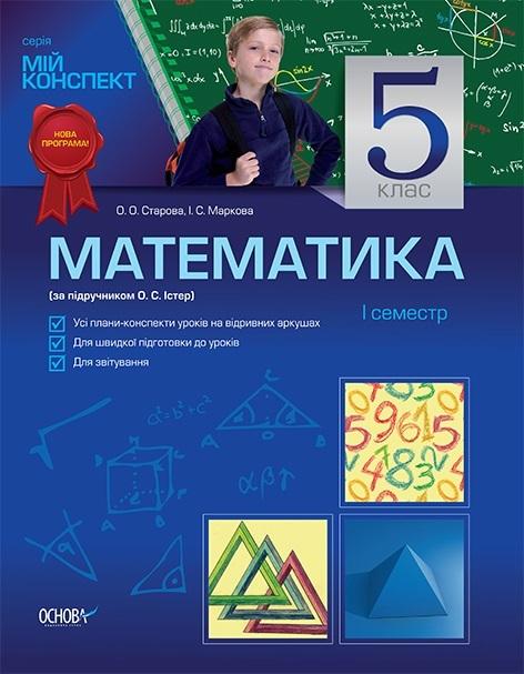 """Купить книгу """"Математика. 5 клас. І семестр (за підручником Істер О. С.)"""""""