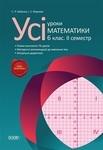 Усі уроки математики. 6 клас. ІІ семестр