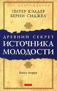 """Купить книгу """"Древний секрет источника молодости. Книга 2"""""""