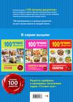 """Купить книгу """"100 лучших рецептов украшения закусок"""""""