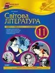 Світова література. 11 клас. Академічний рівень. За оновленою програмою 2010 р.