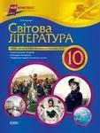 Світова література. 10 клас. Академічний рівень