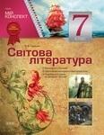 Світова література. 7 клас