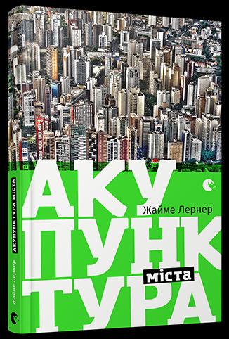 """Купить книгу """"Акупунктура міста"""""""