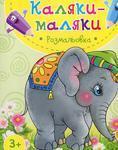 Каляки-маляки. Розмальовка Слоненя