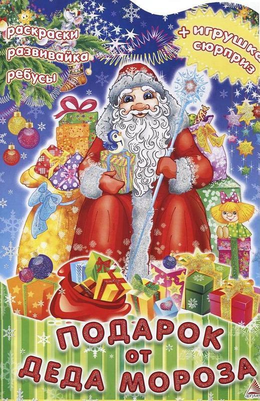 """Купить книгу """"Подарок от Деда Мороза. Раскраски. Развивайка. Ребусы"""""""