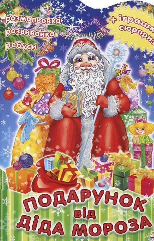 """Купить книгу """"Подарунок від Діда Мороза. Розмальовка. Розвивайка. Ребуси"""""""
