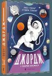Джордж і скарби космосу - купити і читати книгу
