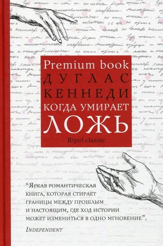 Когда умирает ложь - купити і читати книгу