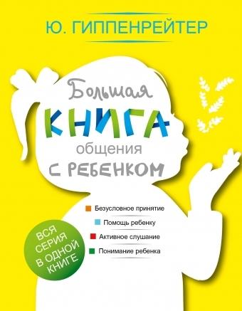 """Купить книгу """"Большая книга общения с ребенком"""""""