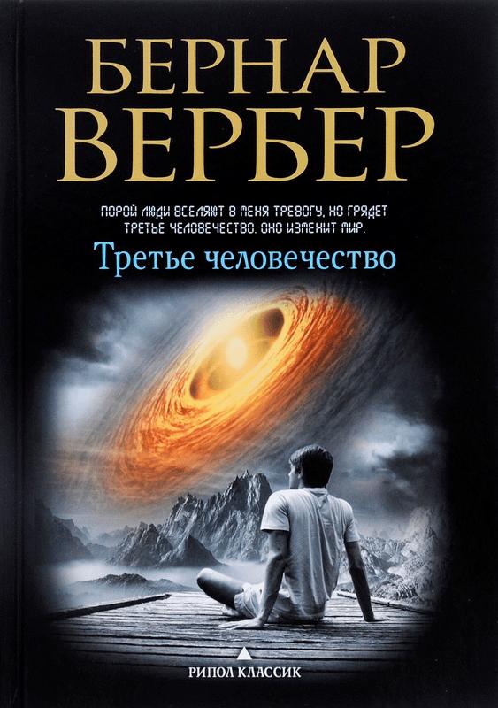 """Купить книгу """"Третье человечество"""""""