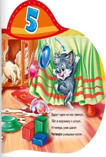 """Купить книгу """"Пять котят. Обратный счет"""""""
