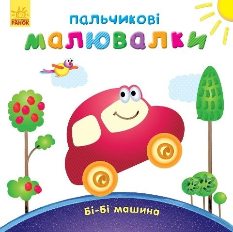"""Купить книгу """"Пальчикові малювалки: Бі-Бі машина"""""""