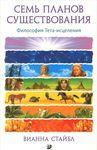 Семь Планов Существования. Философия Тета-исцеления - купить и читать книгу