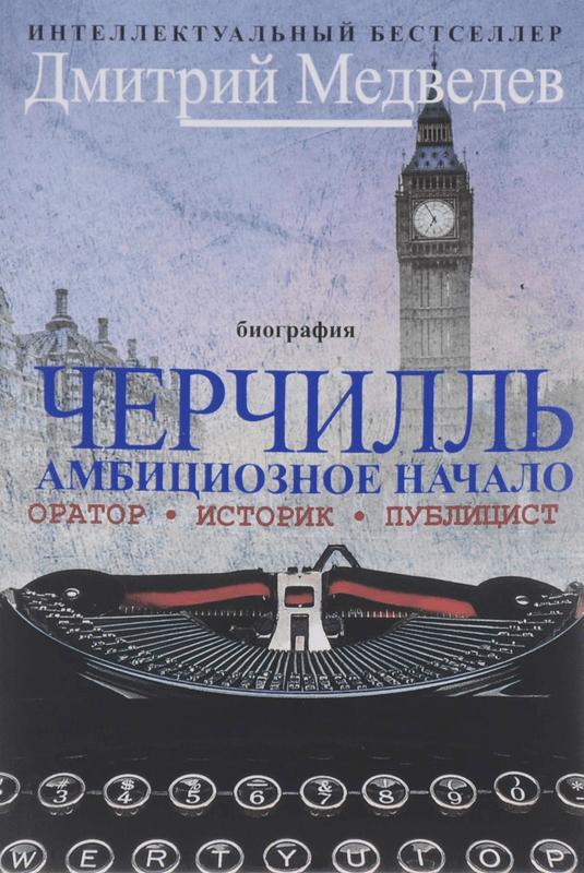 """Купить книгу """"Черчилль. Биография. Оратор. Историк. Публицист. Амбициозное начало 1874-1929"""""""