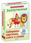 Зоопутаница. Собираем картинки, слоги и слова. 33 карточки-пазла