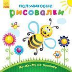 Пальчиковые рисовалки: Жу-жу-жу на полянке - купить и читать книгу