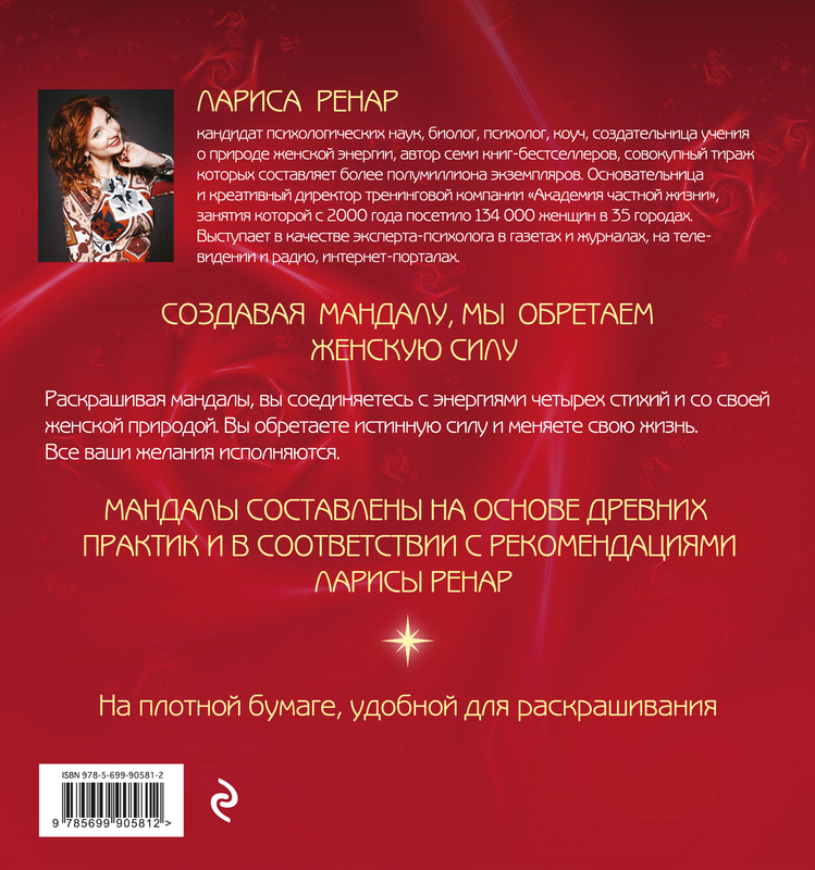 "Купить книгу ""Мандалы женской силы"""