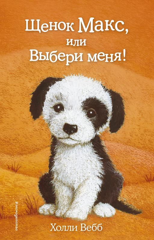"""Купить книгу """"Щенок Макс, или Выбери меня!"""""""