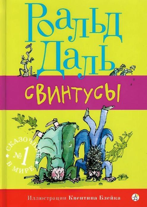 Свинтусы - купить и читать книгу
