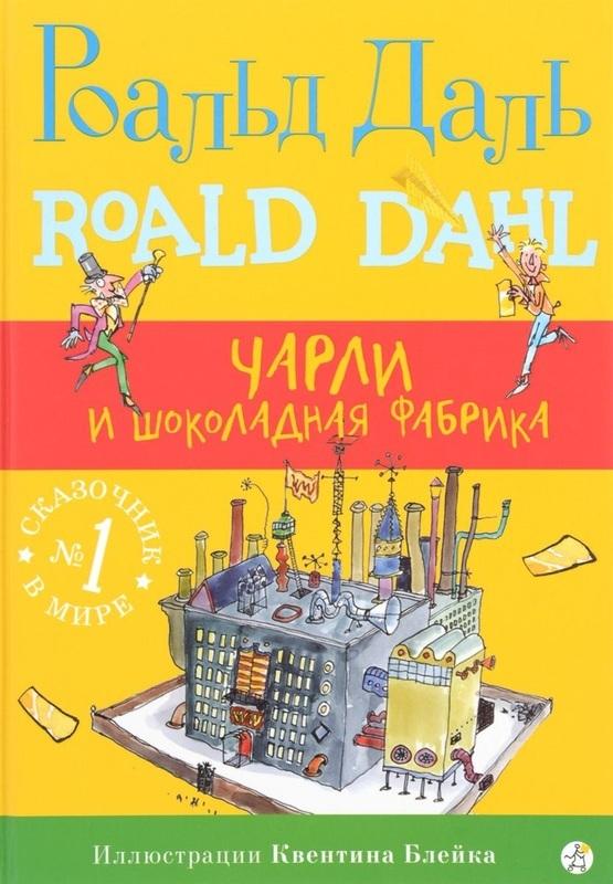 Чарли и шоколадная фабрика - купить и читать книгу