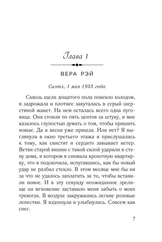 """Купить книгу """"Ежевичная зима"""""""