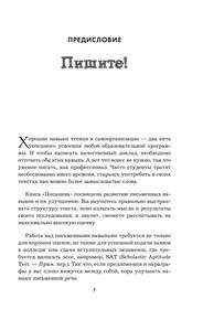 """Купить книгу """"Писанина. Грамотный подход к созданию текста"""""""