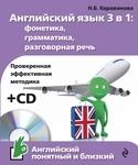 Английский язык 3 в 1: фонетика, грамматика, разговорная речь + CD