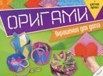 Оригами. Украшения для дома