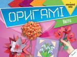 Оригамі. Квіти