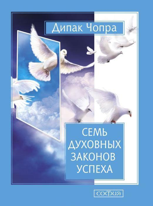 """Купить книгу """"Семь Духовных Законов Успеха. Как воплотить мечты в реальность"""""""