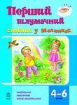 Перший тлумачний словник у малюнках. 4-6 років