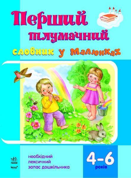 """Купить книгу """"Перший тлумачний словник у малюнках. 4-6 років"""""""
