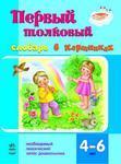 Первый толковый словарь в картинках.  4-6 лет