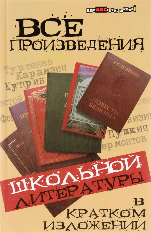 Все произведения школьной литературы в кратком изложении - купить и читать книгу