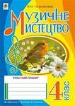 Музичне мистецтво. Робочий зошит для 4 класу загальноосвітніх навчальних закладів