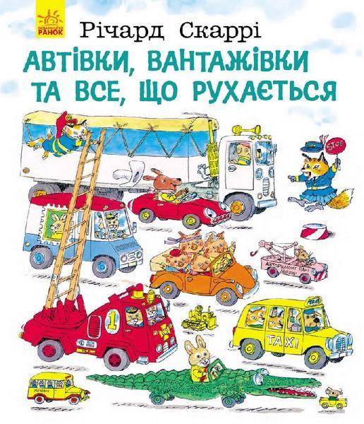 """Купить книгу """"Автівки, вантажівки та все, що рухається"""""""