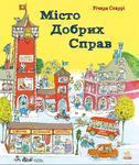 Місто Добрих Справ - купить и читать книгу