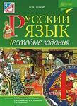 Русский язык. Тестовые задания. 4 класс