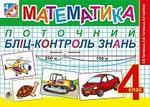 Математика. Поточний бліц-контроль знань. 4 клас - купити і читати книгу