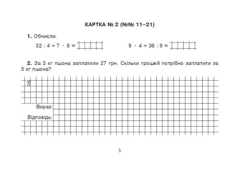 """Купить книгу """"Математика. Поточний бліц-контроль знань. 4 клас"""""""