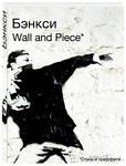 "Купить книгу ""BANKSY. Wall and Piece"""